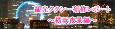 観光タクシー研修レポート・横浜夜景