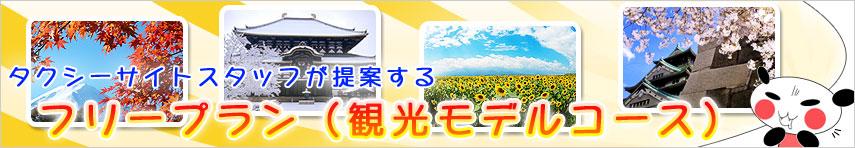 タクシーサイトスタッフが提案するフリープラン(観光モデルコース)