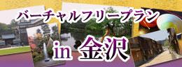 女子旅で日本文化を堪能 金沢バーチャルフリープラン