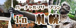 札幌市内をプチ観光デート 札幌バーチャルフリープラン