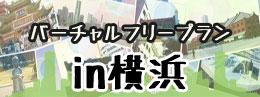 家族で楽しめる人気スポット満載! 横浜バーチャルフリープラン